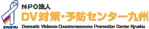 DV対策・予防センター九州 ロゴ